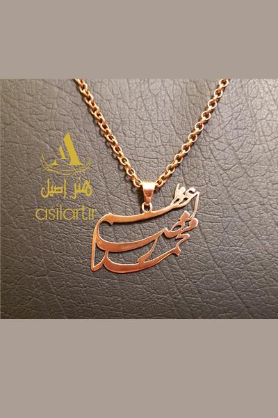 گردنبند مسی،اسم،اعظم_محمدرضا